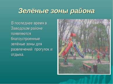 Зелёные зоны района В последнее время в Заводском районе появляются благоустр...