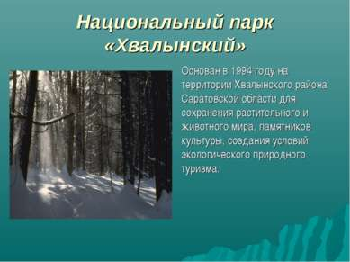 Национальный парк «Хвалынский» Основан в 1994 году на территории Хвалынского ...