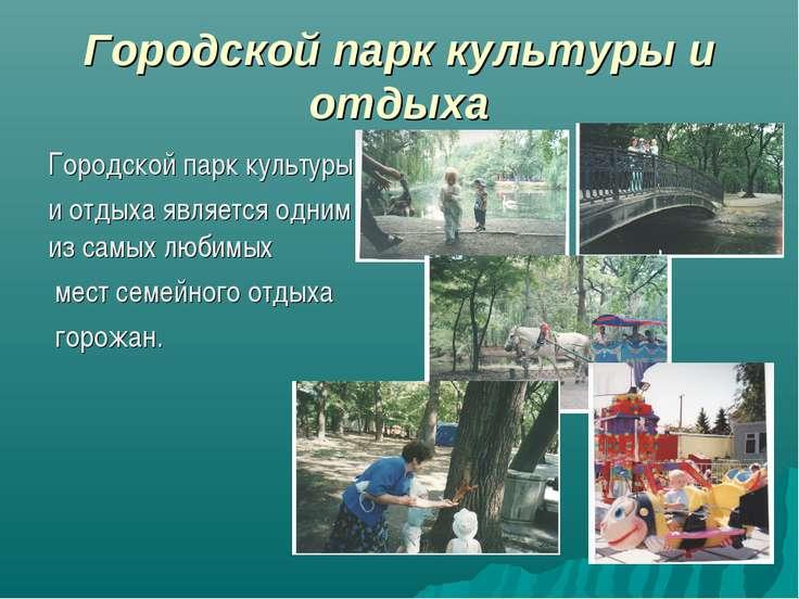 Городской парк культуры и отдыха Городской парк культуры и отдыха является од...