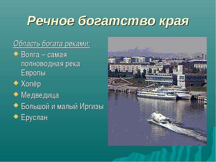 Речное богатство края Область богата реками: Волга – самая полноводная река Е...