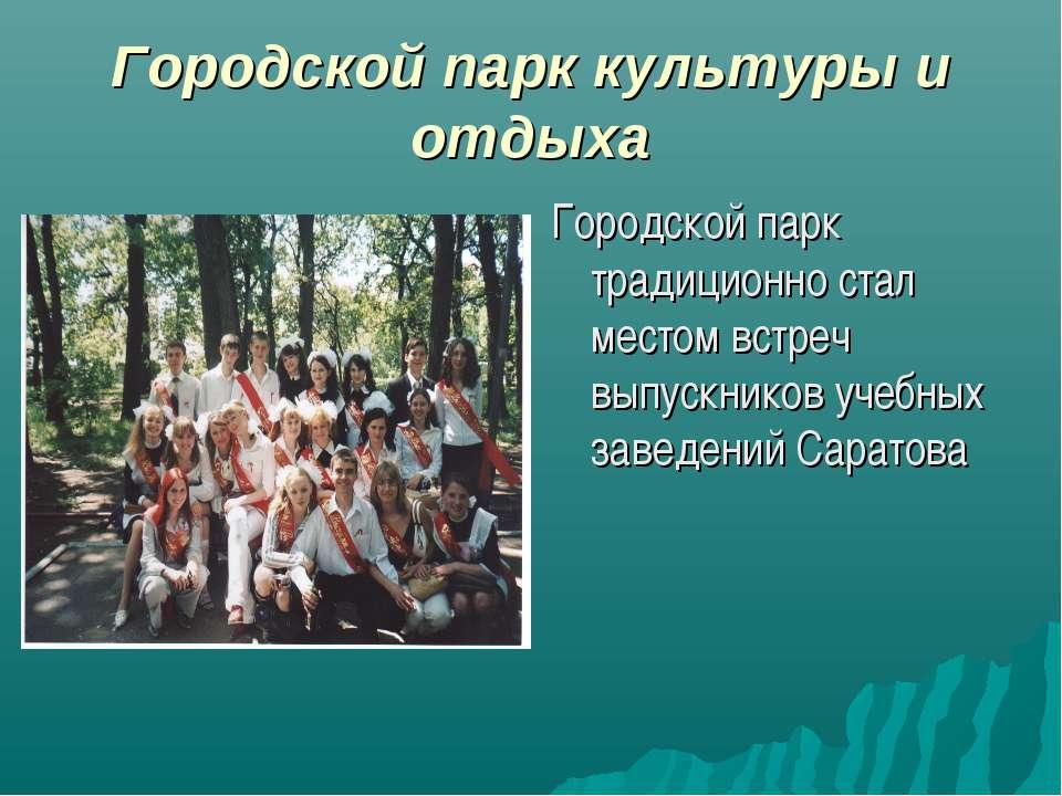 Городской парк культуры и отдыха Городской парк традиционно стал местом встре...
