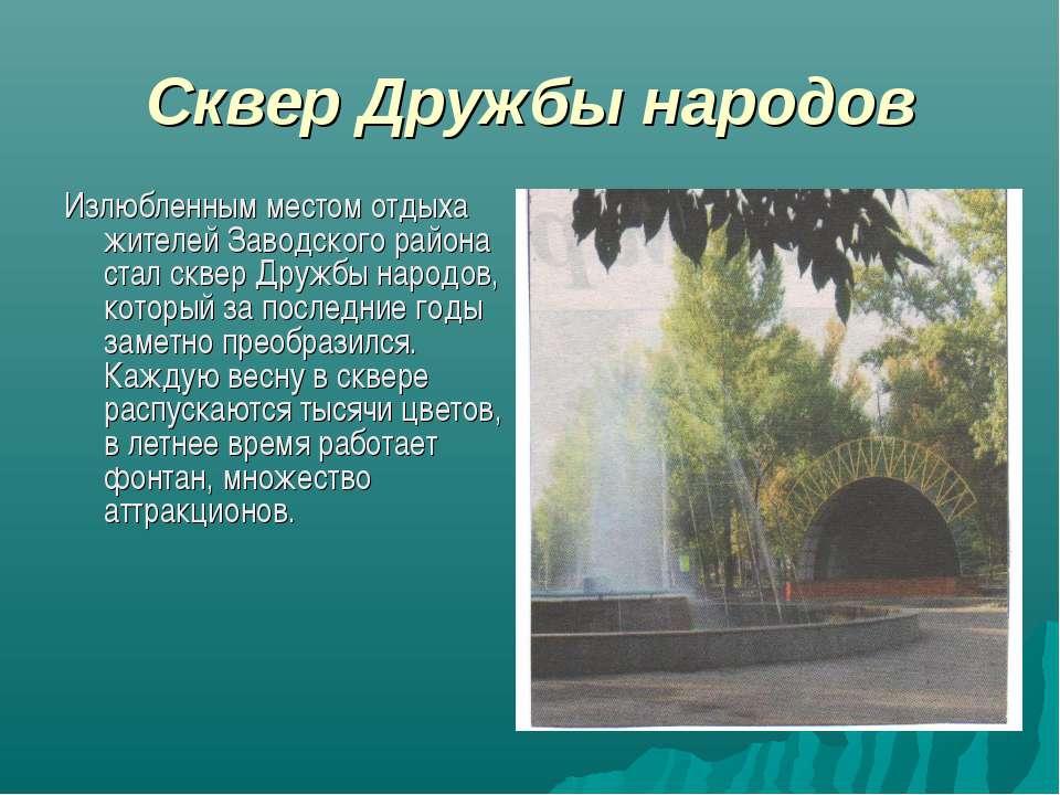 Сквер Дружбы народов Излюбленным местом отдыха жителей Заводского района стал...