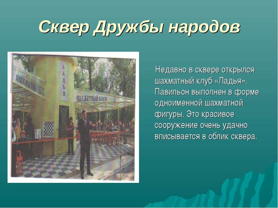 Сквер Дружбы народов Недавно в сквере открылся шахматный клуб «Ладья». Павиль...