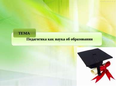 Педагогика как наука об образовании ТЕМА