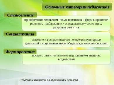 Основные категории педагогики приобретение человеком новых признаков и форм в...