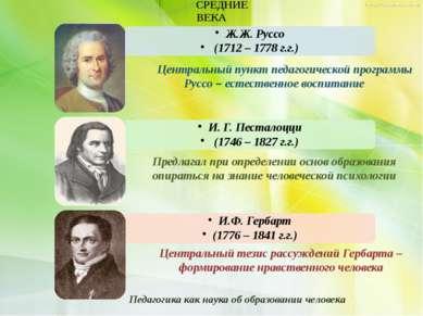 СРЕДНИЕ ВЕКА Центральный пункт педагогической программы Руссо – естественное ...