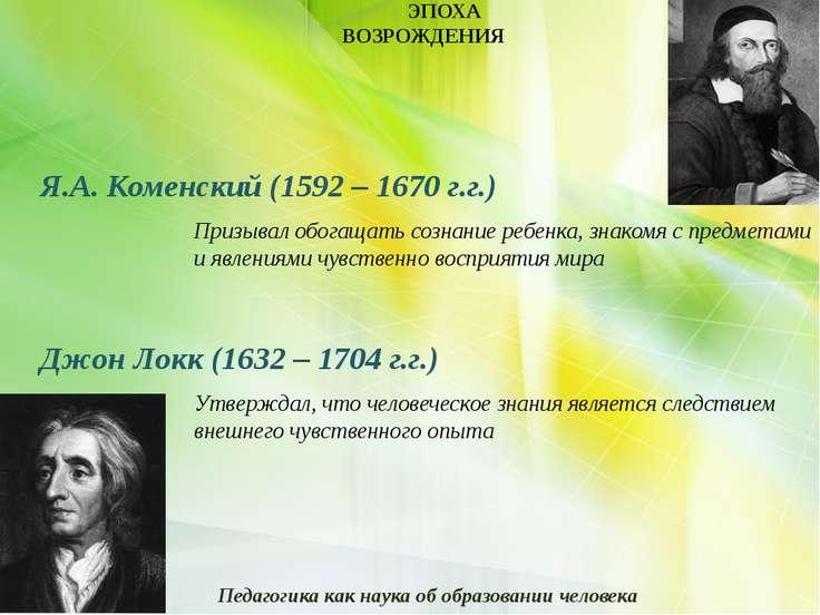 Я.А. Коменский (1592 – 1670 г.г.) ЭПОХА ВОЗРОЖДЕНИЯ Призывал обогащать сознан...