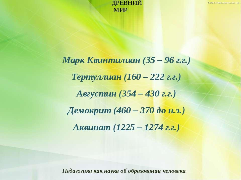 ДРЕВНИЙ МИР Марк Квинтилиан (35 – 96 г.г.) Тертуллиан (160 – 222 г.г.) Август...