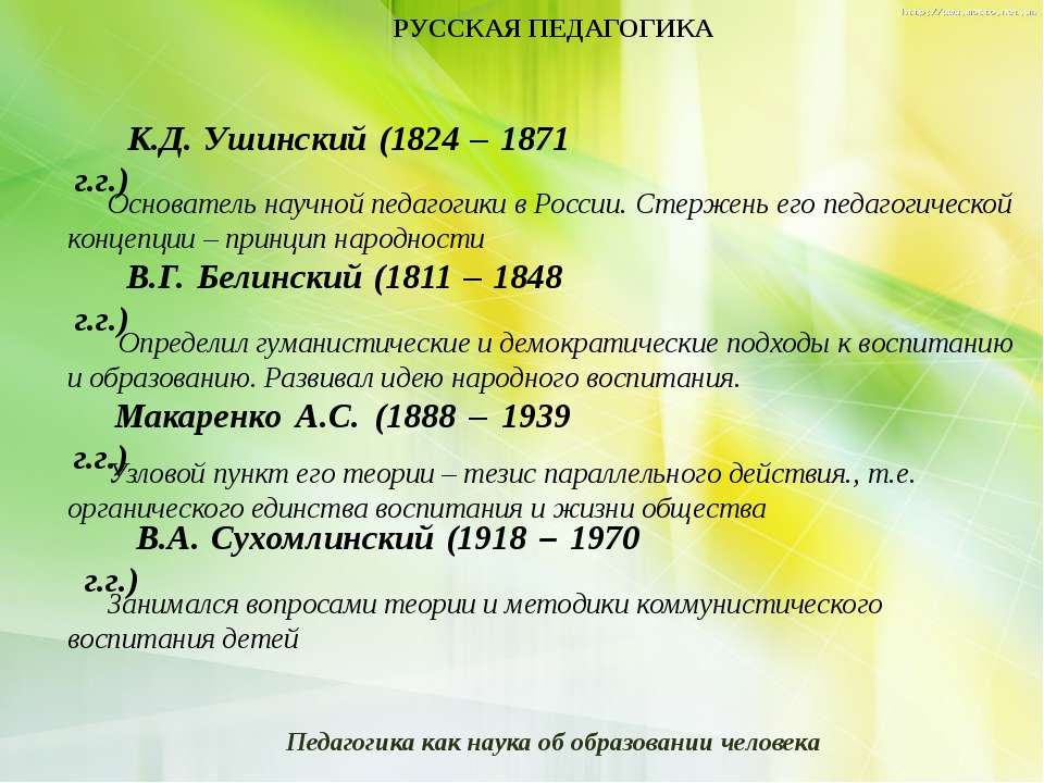 РУССКАЯ ПЕДАГОГИКА К.Д. Ушинский (1824 – 1871 г.г.) Основатель научной педаго...