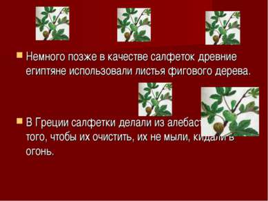 Немного позже в качестве салфеток древние египтяне использовали листья фигово...