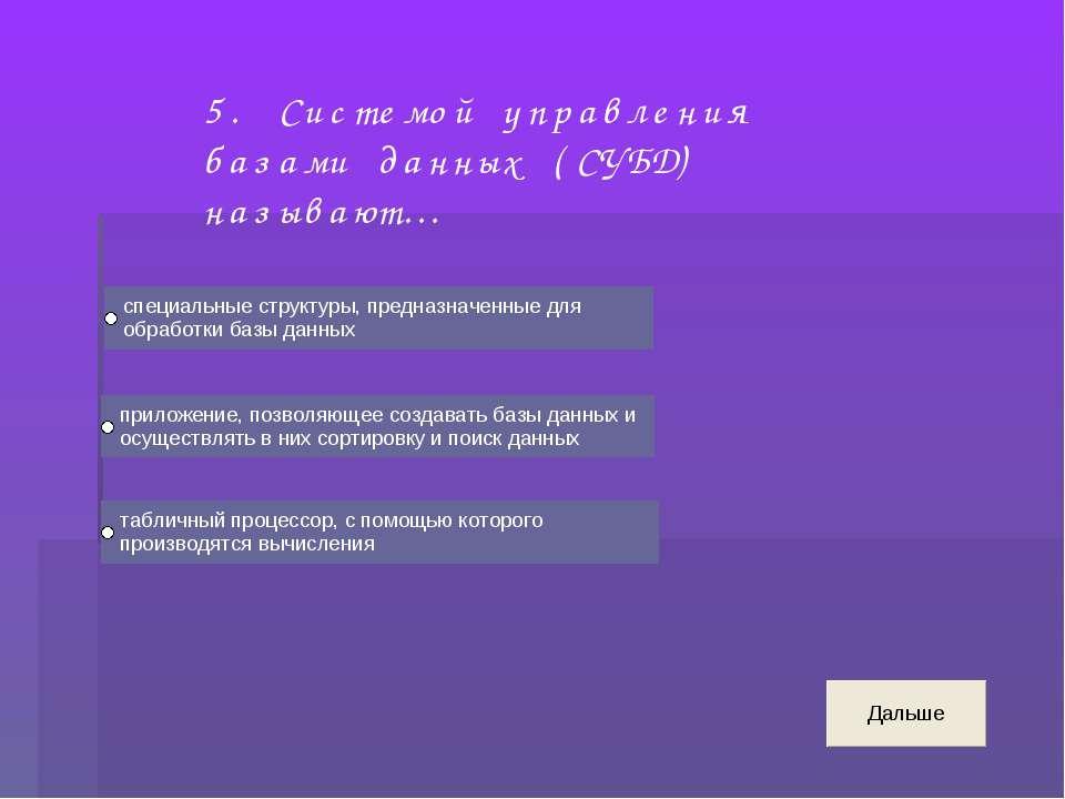 5. Системой управления базами данных (СУБД) называют…