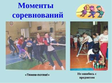 Моменты соревнований «Тянем-потям!» Не ошибись с предметом