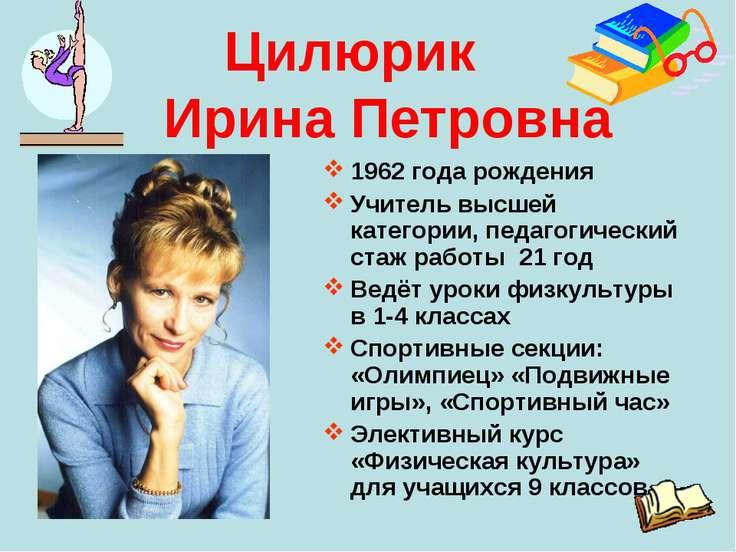 Цилюрик Ирина Петровна 1962 года рождения Учитель высшей категории, педагогич...