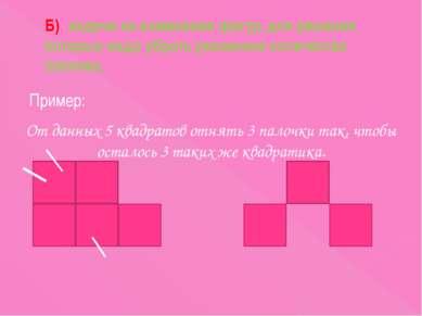 Б). задачи на изменения фигур для решения которых надо убрать указанное колич...