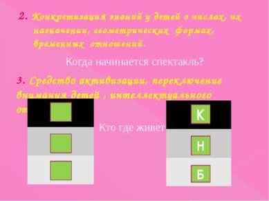 2. Конкретизация знаний у детей о числах, их назначении, геометрических форма...