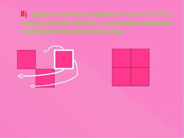 В). задачи на смекалку решение которых состоит в перекладывание палочек с цел...