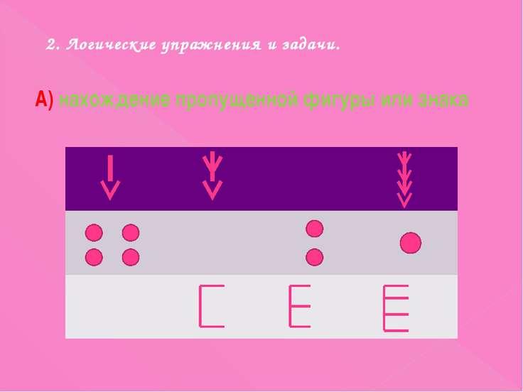 2. Логические упражнения и задачи. А) нахождение пропущенной фигуры или знака