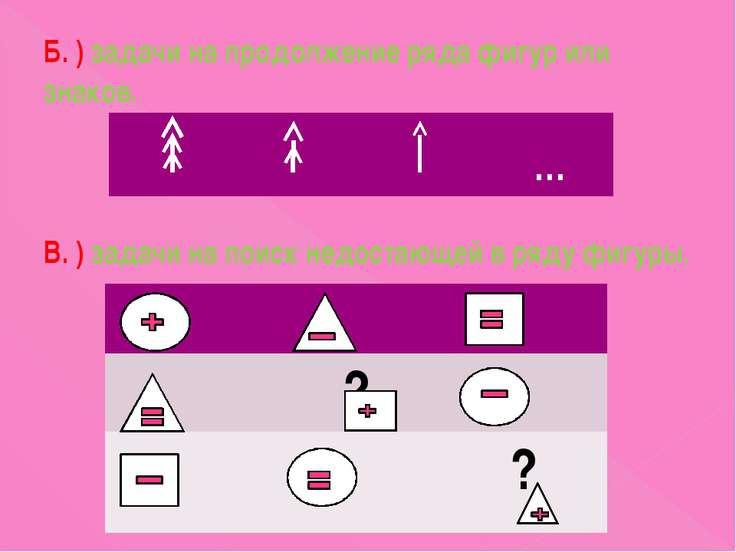 Б. ) задачи на продолжение ряда фигур или знаков. В. ) задачи на поиск недост...