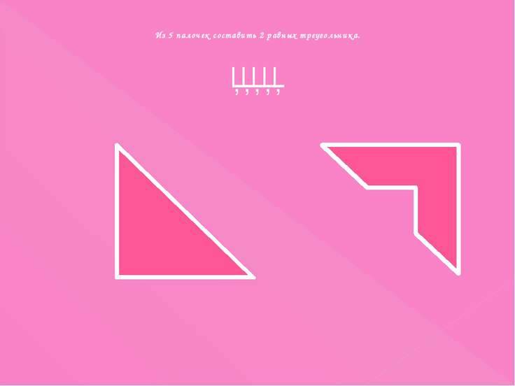 Из 5 палочек составить 2 равных треугольника. │││││