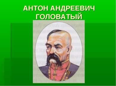 АНТОН АНДРЕЕВИЧ ГОЛОВАТЫЙ