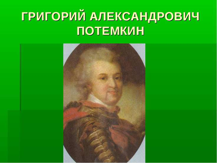 ГРИГОРИЙ АЛЕКСАНДРОВИЧ ПОТЕМКИН