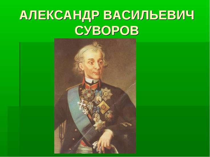 АЛЕКСАНДР ВАСИЛЬЕВИЧ СУВОРОВ
