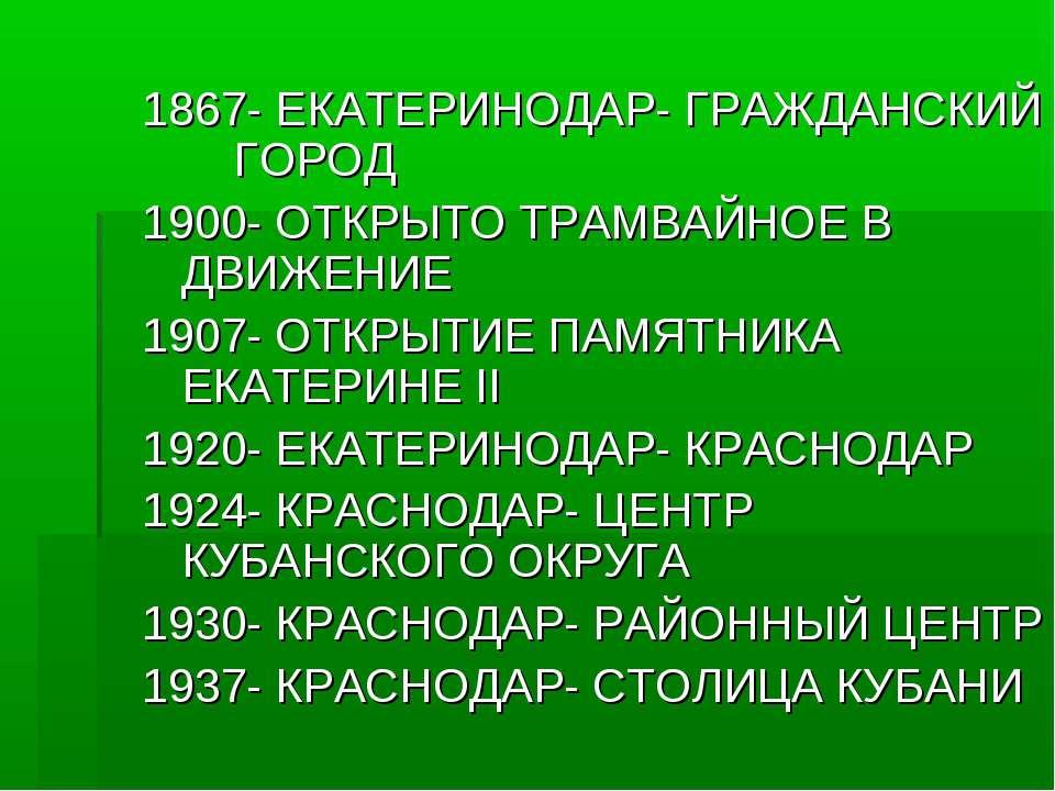 1867- ЕКАТЕРИНОДАР- ГРАЖДАНСКИЙ ГОРОД 1900- ОТКРЫТО ТРАМВАЙНОЕ В ДВИЖЕНИЕ 190...