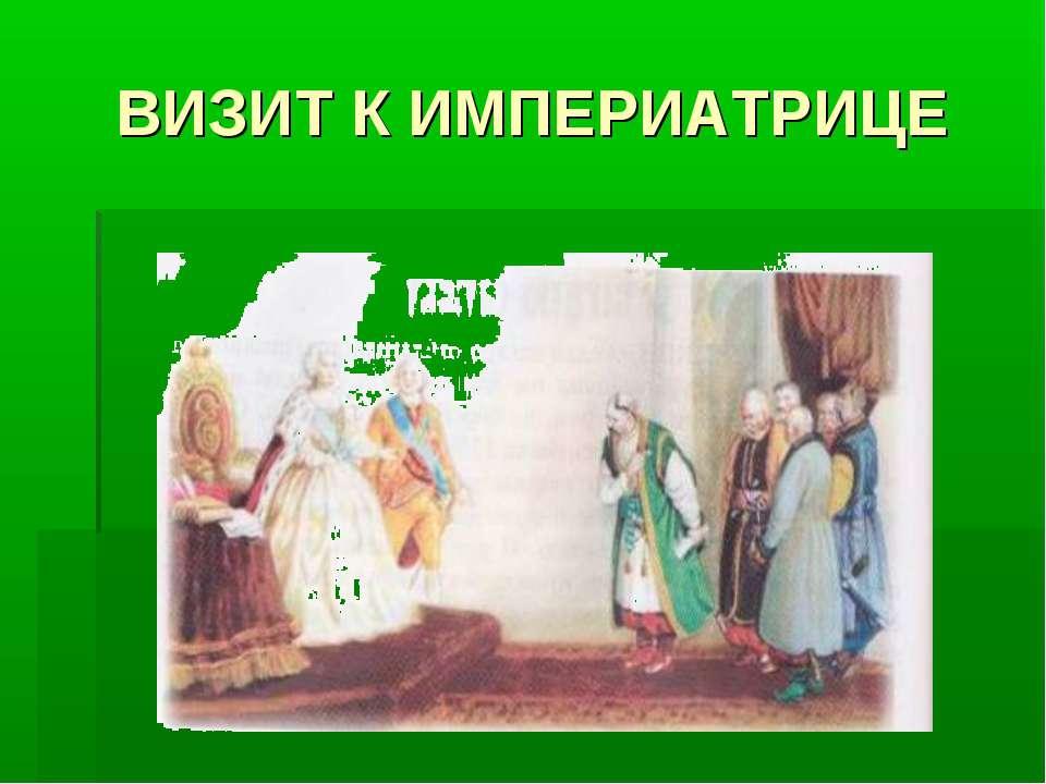 ВИЗИТ К ИМПЕРИАТРИЦЕ