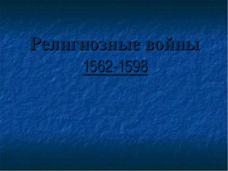 Религиозные войны 1562-1598