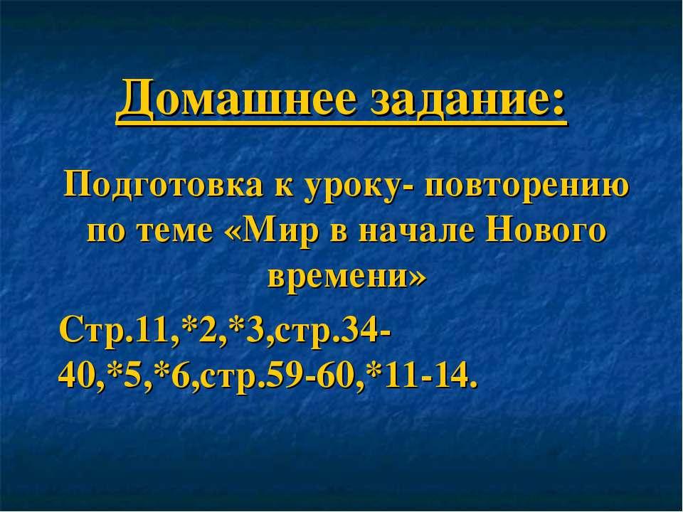 Домашнее задание: Подготовка к уроку- повторению по теме «Мир в начале Нового...
