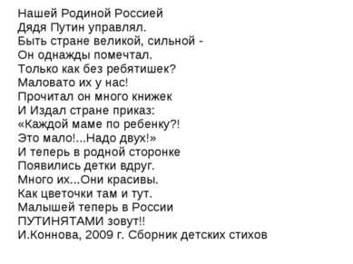 Нашей Родиной Россией Дядя Путин управлял. Быть стране великой, сильной - Он ...