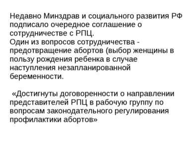 Недавно Минздрав и социального развития РФ подписало очередное соглашение о с...