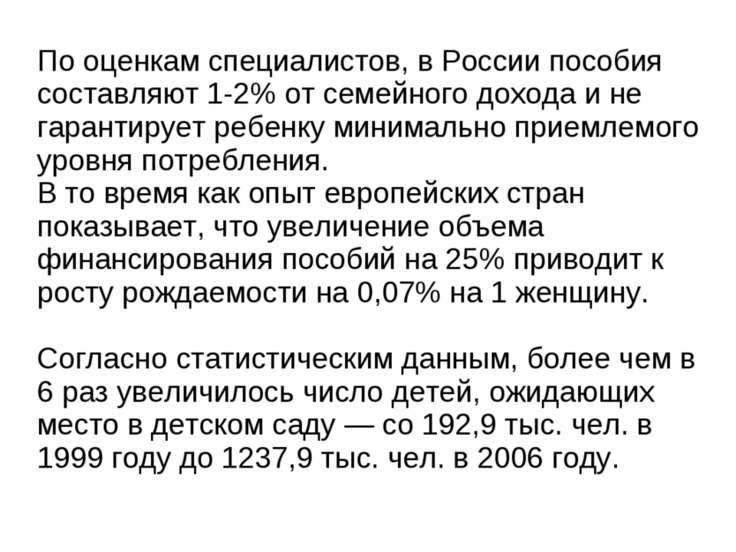 По оценкам специалистов, в России пособия составляют 1-2% от семейного дохода...