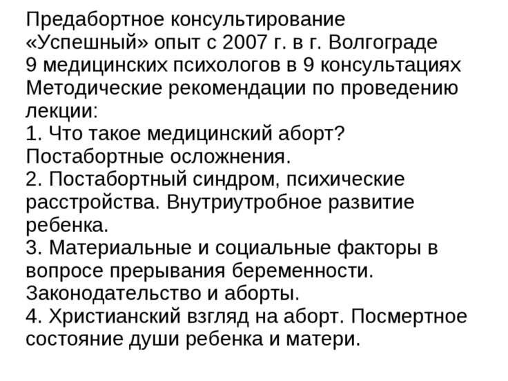 Предабортное консультирование «Успешный» опыт с 2007 г. в г. Волгограде 9 мед...