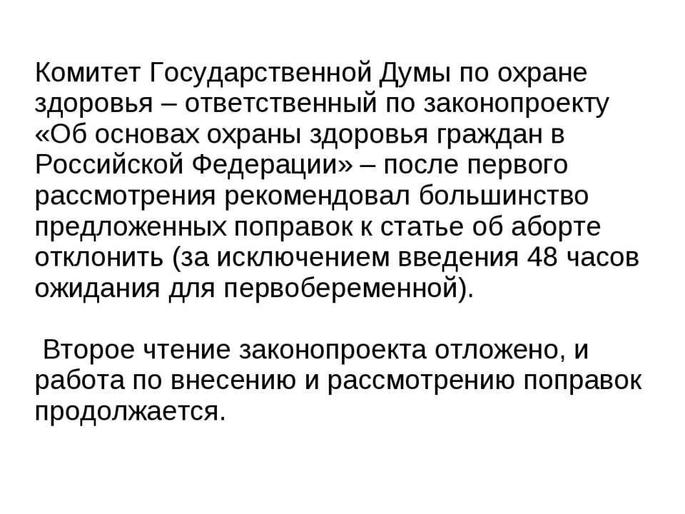 Комитет Государственной Думы по охране здоровья – ответственный по законопрое...
