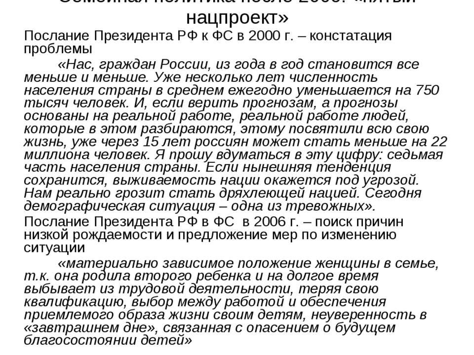 Семейная политика после 2006: «пятый нацпроект» Послание Президента РФ к ФС в...