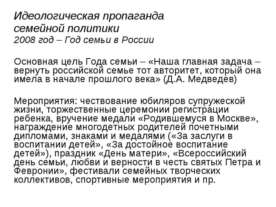 Идеологическая пропаганда семейной политики 2008 год – Год семьи в России Осн...