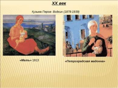 ХХ век Кузьма Перов- Водкин (1878-1939) «Мать» 1913 «Петроградская мадонна»
