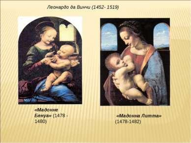 Леонардо да Винчи (1452- 1519) «Мадонне Бенуа» (1478 - 1480) «Мадонна Литта» ...