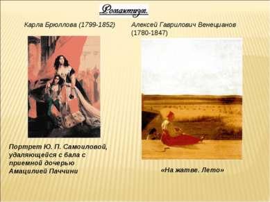 Карла Брюллова (1799-1852) Портрет Ю. П. Самоиловой, удаляющейся с бала с при...