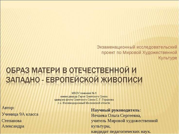 Автор: Ученица 9А класса Степанова Александра Экзаменационный исследовательск...