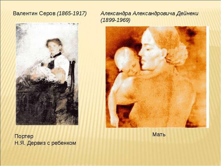 Валентин Серов (1865-1917) Портер Н.Я. Дервиз с ребенком Александра Александр...