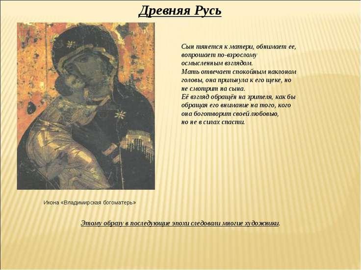 Древняя Русь Икона «Владимирская богоматерь» Этому образу в последующие эпохи...