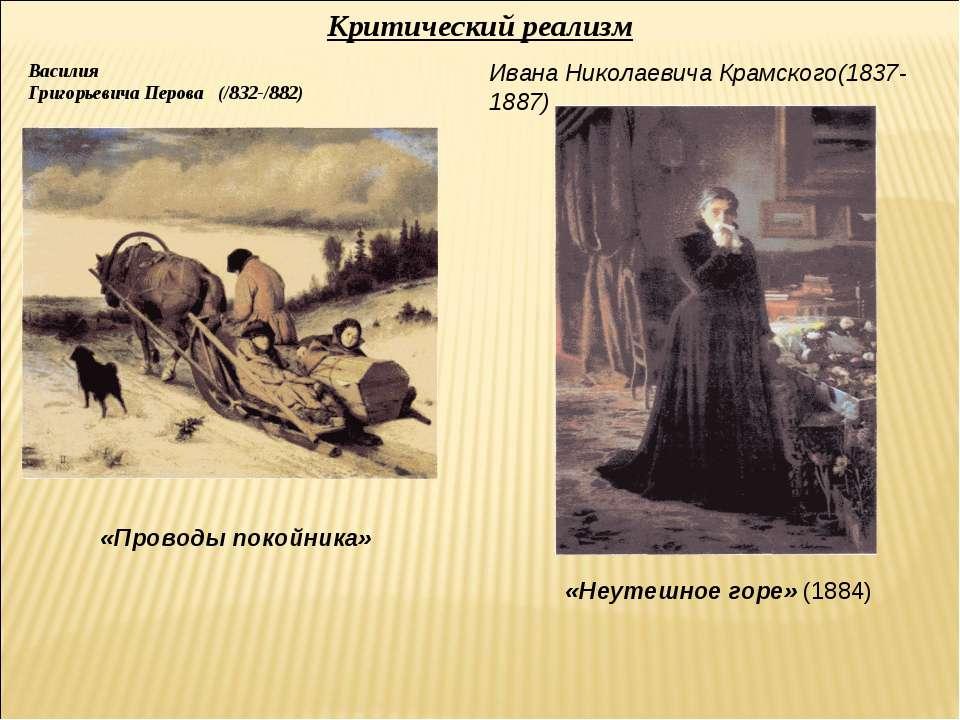 Критический реализм Василия Григорьевича Перова (/832-/882) «Проводы покойник...