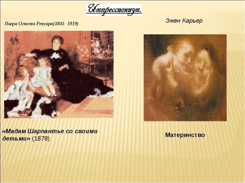 Пьера Огюста Ренуара(1841- 1919) «Мадам Шарпантье со своими детьми» (1878) Эж...