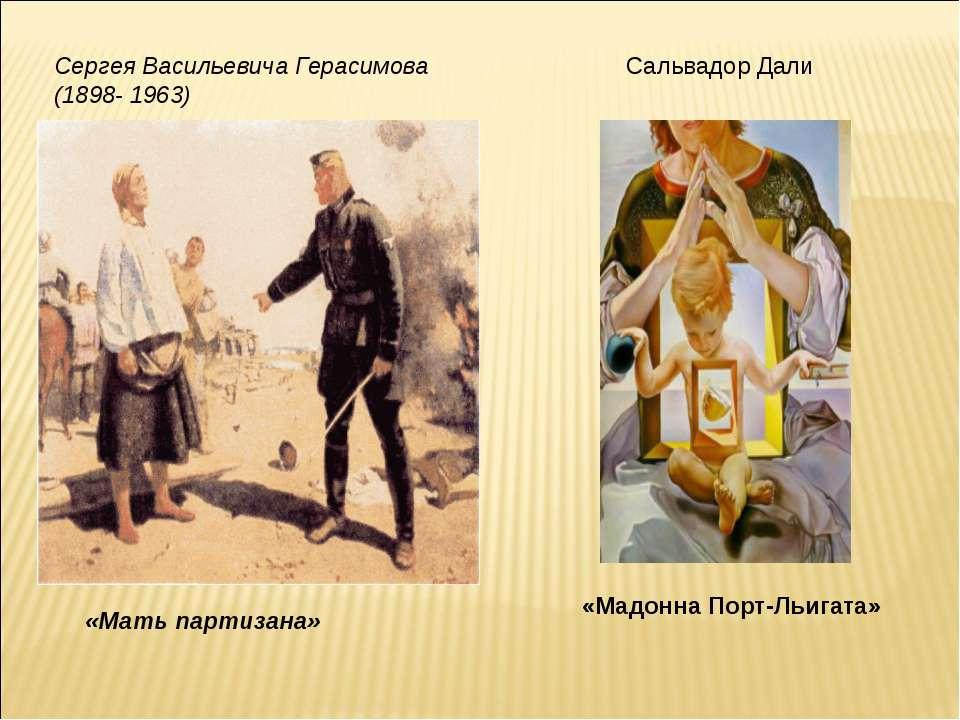 Сергея Васильевича Герасимова (1898- 1963) «Мать партизана» Сальвадор Дали «М...