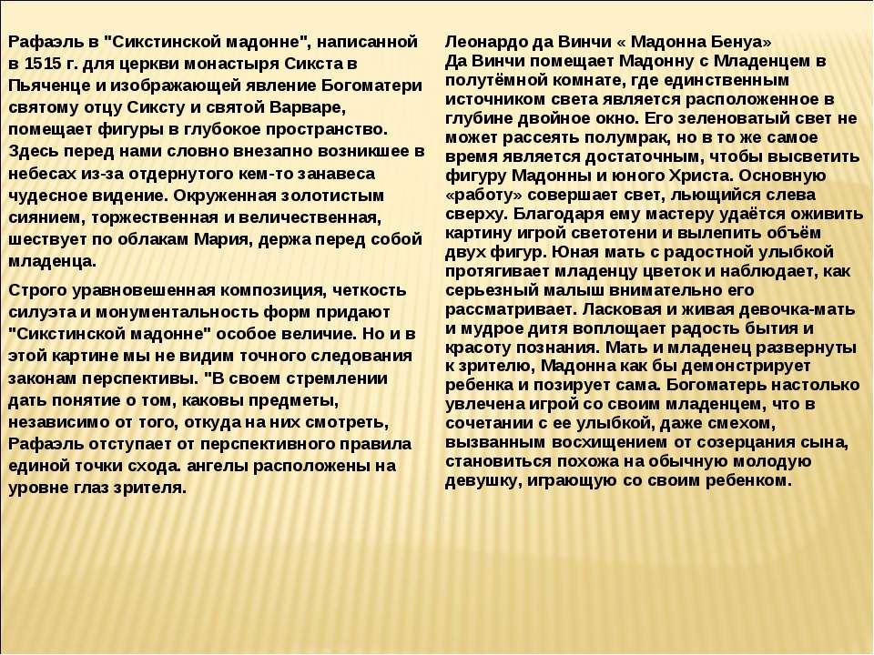 """Рафаэль в """"Сикстинской мадонне"""", написанной в 1515 г. для церкви монастыря Си..."""