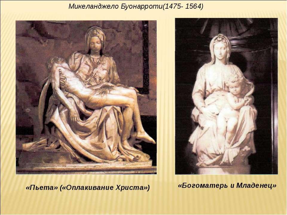 Микеланджело Буонарроти(1475- 1564) «Пьета» («Оплакивание Христа») «Богоматер...