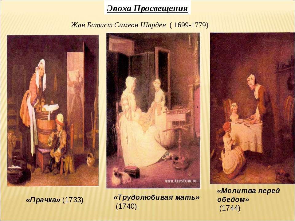 Эпоха Просвещения Жан Батист Симеон Шарден ( 1699-1779) «Прачка» (1733) «Моли...