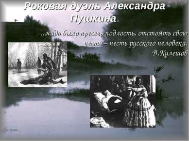 Роковая дуэль Александра Пушкина. ...надо было пресечь подлость, отстоять сво...
